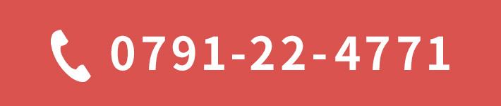 0791-22-4771