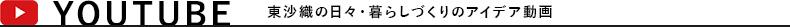 YOUTUBE 東沙織の日々・暮らしづくりのアイデア動画