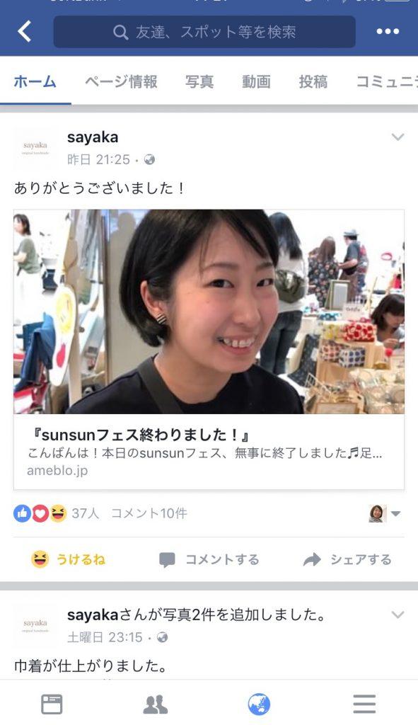 sayakaさんのブログ