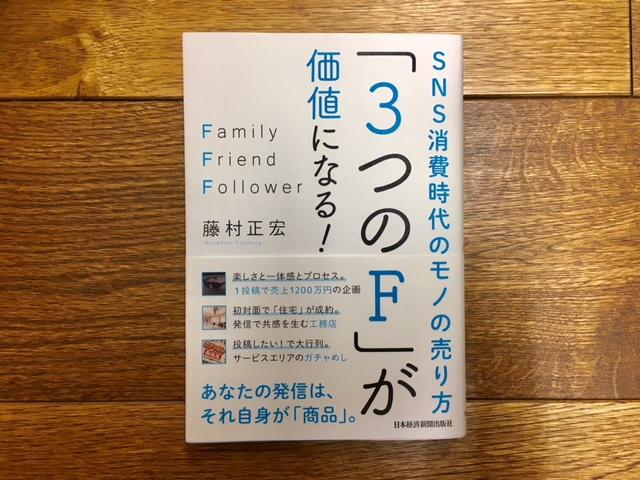 書籍:3つのFが価値になる