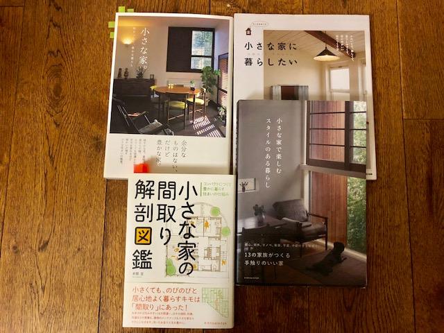 小さい家について本が続々と出版!