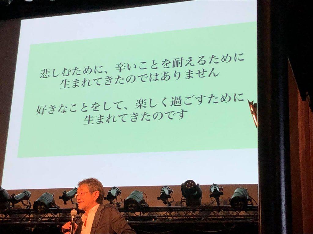 藤村先生の言葉。