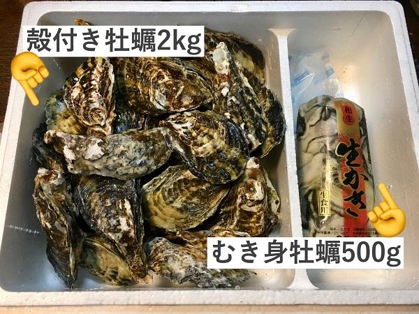 2kg殻付き牡蠣+むき身牡蠣500gイメージ