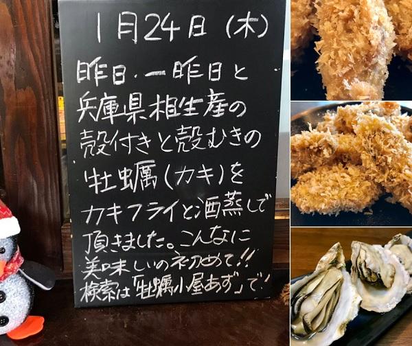 香川県観音寺市「七宝亭」の谷井さんが手がけるカキフライも食べてみたい!