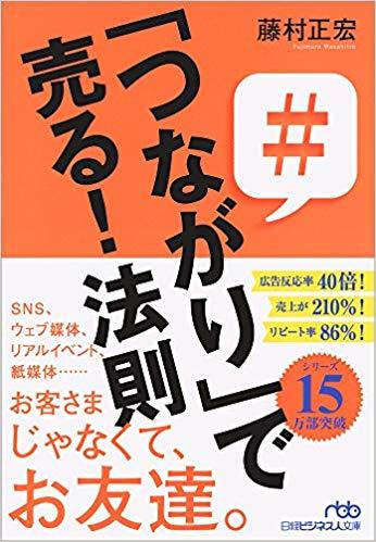 藤村先生の新書