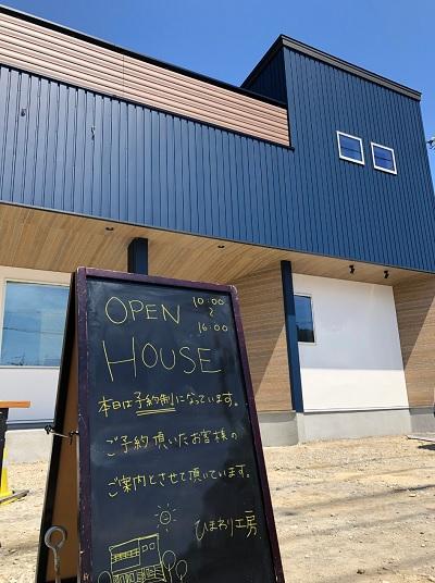 完全予約制オープンハウス