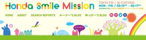 ホンダスマイルミッション