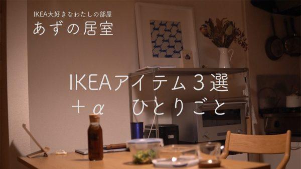 IKEAitem